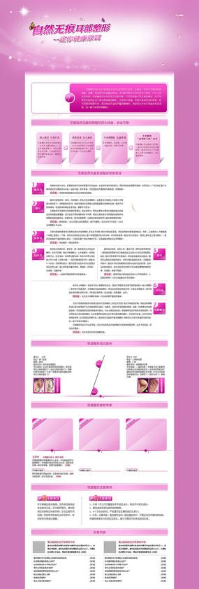 化妆品美容整形医院网页模板