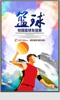 简约篮球宣传海报