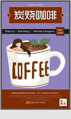 简约炭烧咖啡宣传海报