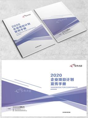 简约宣传册封面设计