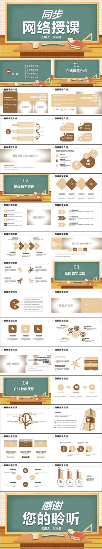 教育教学课程设计教师说课教学设计PPT