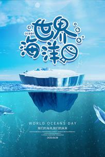 蓝色世界海洋日海报设计