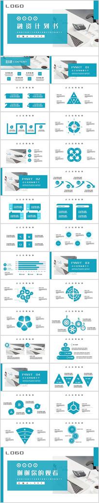 蓝商务风创业融资计划书PPT模板
