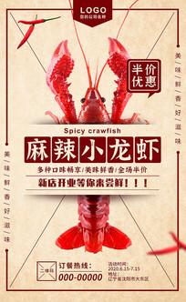 龙虾美食餐饮海报