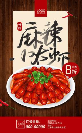 龙虾美食传统海报