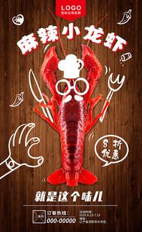 龙虾手绘搞怪海报