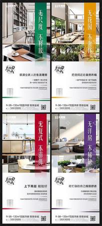 绿色房地产价值点卖点系列提案海报