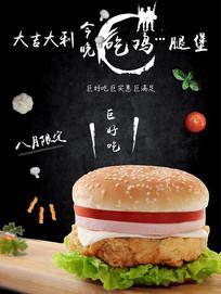 美味汉堡特价促销海报设计