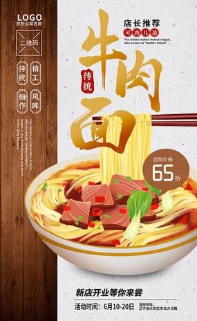 牛肉面美食宣传海报