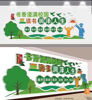 清新绿色校园文化墙设计