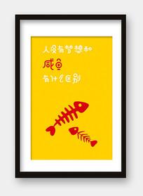 企业励志展板之咸鱼挂画设计