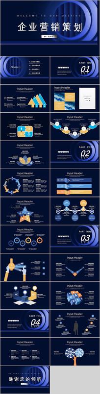 企业营销活动策划PPT