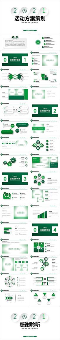 企业组织营销活动策划书方案PPT