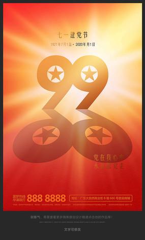 七一建党99周年宣传海报