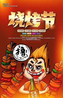 烧烤节海报