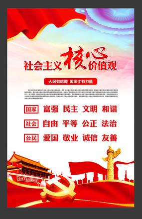 社会主义核心价值观宣传海报