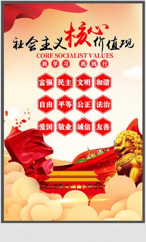 社会主义核心价值观宣传展板