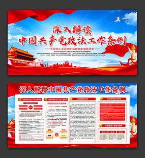 深入了解中国共产党政法工作条例宣传栏展板