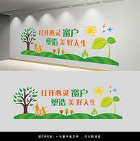 社区打开心灵窗户塑造美好人生文化墙