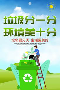 社区街道垃圾分类宣传海报psd模板
