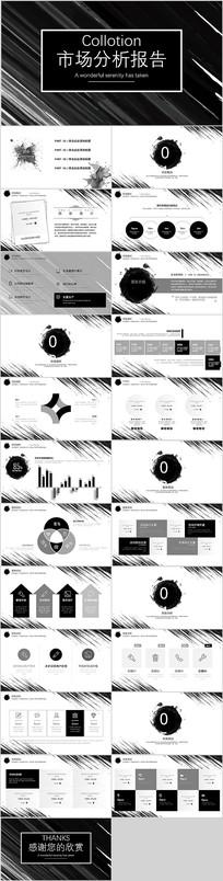 市场分析报告PPT