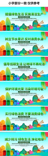 世界环境日宣传标语展板设计