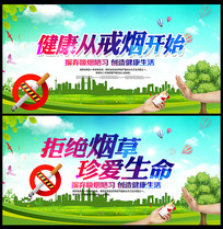 世界无烟日禁烟宣传展板
