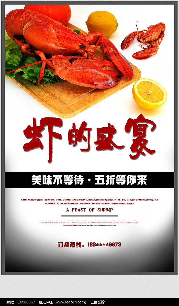 时尚美味麻辣小龙虾宣传海报图片