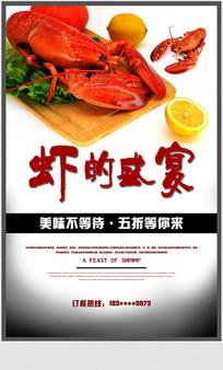 时尚美味麻辣小龙虾宣传海报