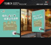 使用公筷公勺海报设计TIF