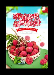 水果新鲜荔枝海报
