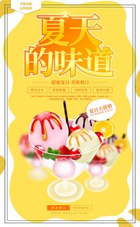 夏季冰淇淋海报