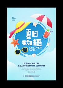 夏季促销活动宣传海报
