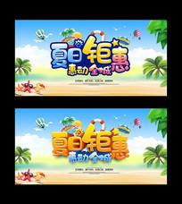 夏日钜惠夏季促销宣传展板
