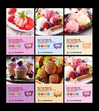 夏天冰淇淋海报