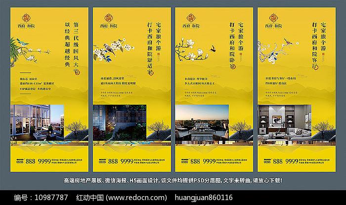 新中式地产海报设计图片