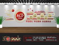 新中式核心价值观文化墙