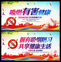 吸烟有害健康禁烟宣传展板