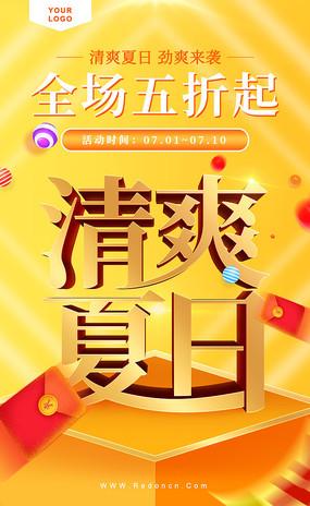 原创清爽夏日海报设计