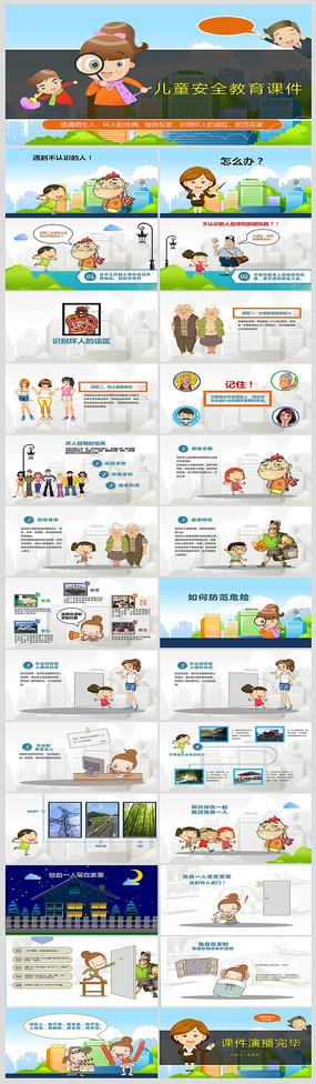 原创幼儿园儿童安全教育PPT模板