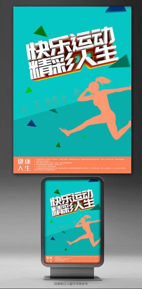 运动宣传海报设计