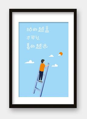 站的越高之企业文化展板励志挂画