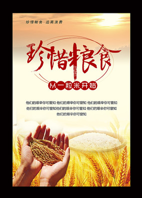 珍惜粮食公益海报