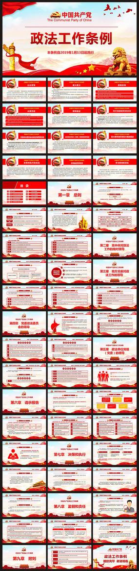 中国共产党政法工作条例ppt