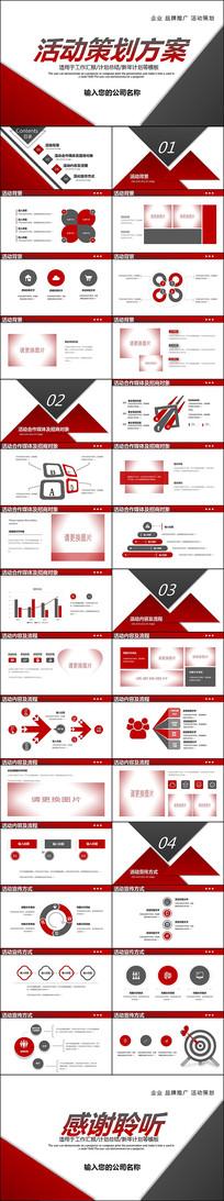 组织营销活动策划书方案商务PPT