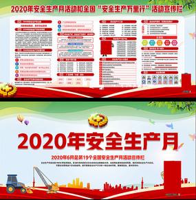 2020年安全生产月宣传展板