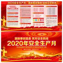 2020年安全月主题安全生产展板