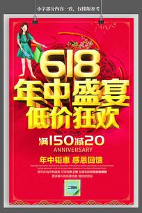 618年中盛宴活动海报