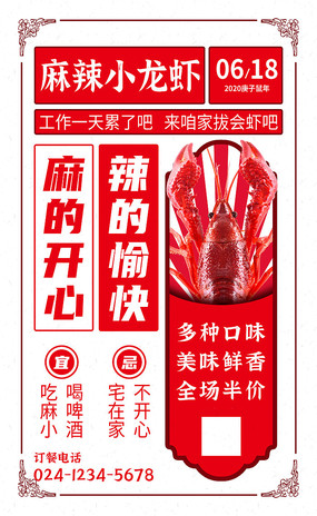 报纸风小龙虾促销海报