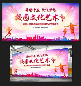 炫彩大气校园文化艺术节展板